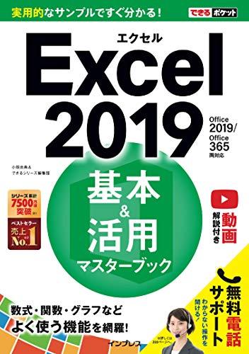 できるポケットExcel 2019 基本&活用マスターブック Office 2019/Office 365両対応 できるポケットシリーズ