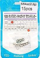 YZD タングステン キャロライナ ラウンドシンカー【15個 】 2.2g 5/64 oz.