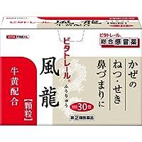 【指定第2類医薬品】ビタトレール風龍[顆粒] 30包