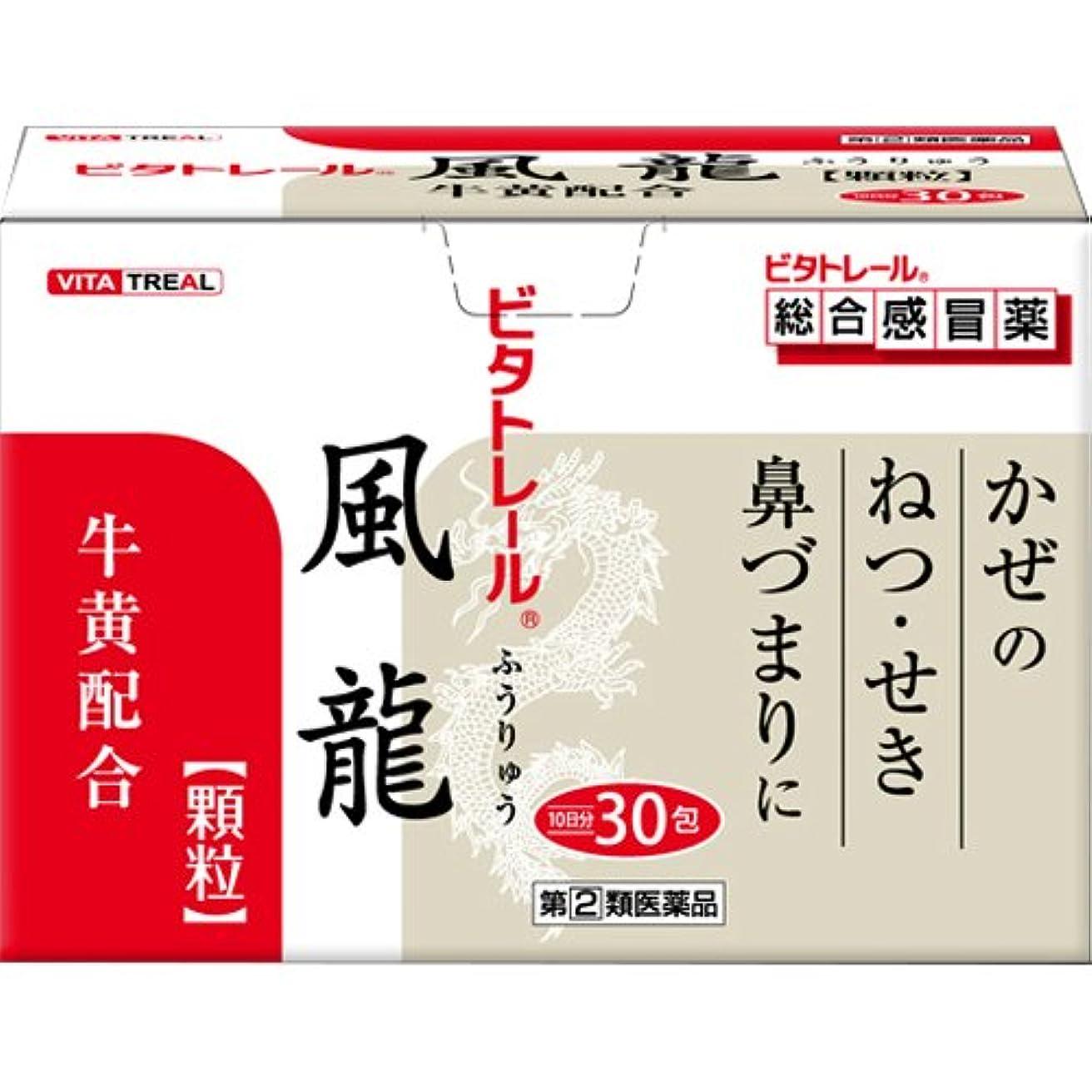起点トラック袋【指定第2類医薬品】ビタトレール風龍[顆粒] 30包