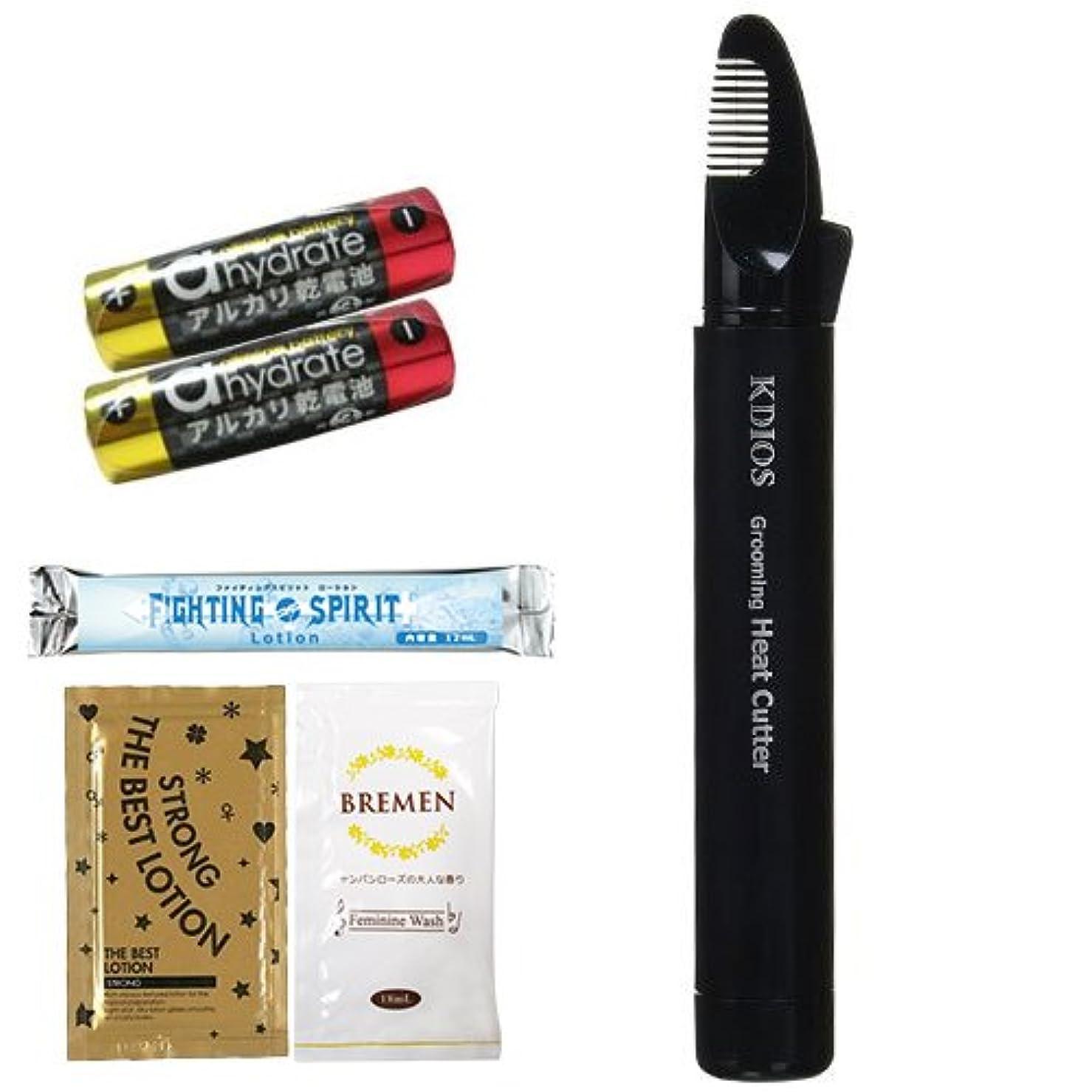【男性用】 ケディオス(KDIOS) グルーミングヒートカッター + 単3アルカリ電池2本付き + ローション?ボディソープ3種(ベストローションストロング、ブレーメン、ファイティングスピリットローション)セット