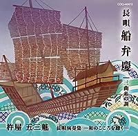 杵屋五三魅 長唄演奏集 -和のこころを聴く-(UHQCD)