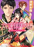 六蓮国物語    翠竜と赤の天女(上) (角川ビーンズ文庫)