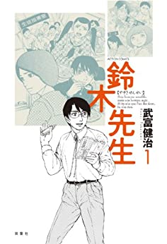 [武富健治]の鈴木先生 : 1 (アクションコミックス)