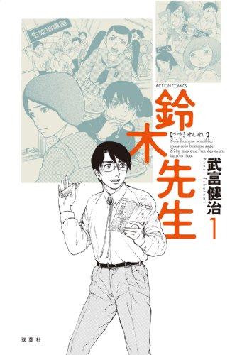 鈴木先生 : 1 (アクションコミックス)