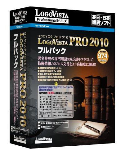 LogoVista PRO 2010 フルパック