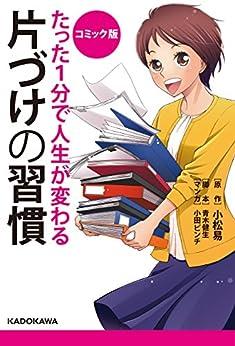 [小松 易]のコミック版 たった1分で人生が変わる片づけの習慣 (中経☆コミックス)