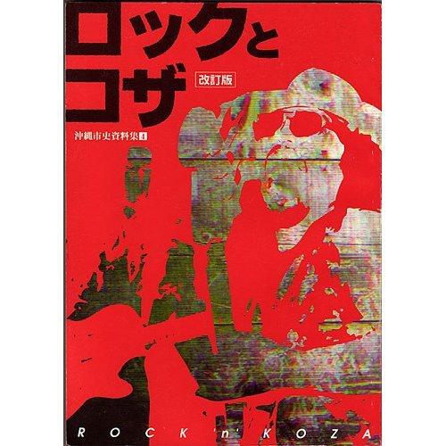 ロックとコザ (沖縄市史資料集)