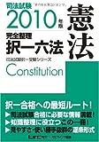 2010年版 司法試験 完全整理択一六法 <憲法> (司法試験択一受験シリーズ)