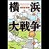 横浜大戦争 (文春e-book)