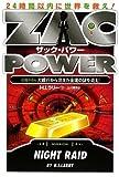 ザック・パワー 任務その6 大銀行から消えた金塊の謎を追え!