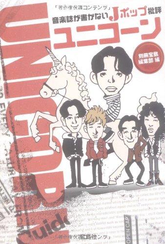 音楽誌が書かないJポップ批評 ユニコーン (宝島SUGOI文庫 B へ 1-20)の詳細を見る