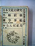 世界教養全集〈第17〉 日本文化史研究・黒船前後・蘭学事始・おらんだ正月 (1963年)