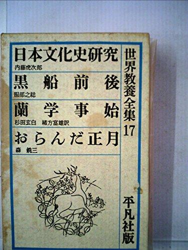 世界教養全集〈第17〉 日本文化史研究・黒船前後・蘭学事始・おらんだ正月 (1963年)の詳細を見る