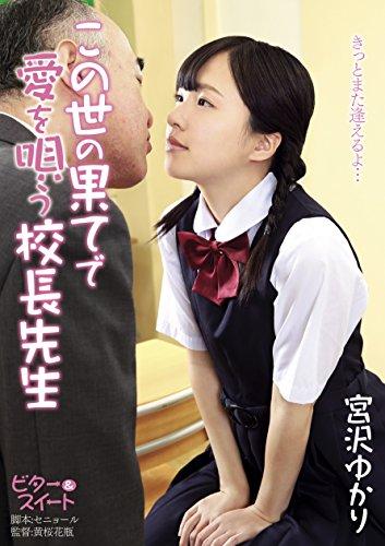 この世の果てで愛を唄う校長先生 / 宮沢ゆかり [DVD]