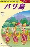 D26 地球の歩き方 バリ島 2010~2011 画像