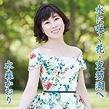 京都雪みれん♪水森かおりのCDジャケット