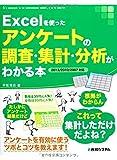 Excelを使ったアンケートの調査・集計・分析がわかる本2013/2010/2007対応