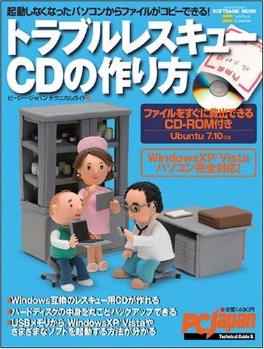 トラブルレスキューCDの作り方 (SOFTBANK MOOK PC Japanテクニカルガイド 6)