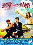 恋愛じゃなくて結婚 DVD-BOX1+2 9枚組
