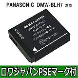【実容量高】 PANASONIC パナソニック LUMIX GM1 の DMW-BLH7 互換 バッテリー [ 残量表示 & 純正充電器対応 ]【ロワジャパン】 画像