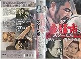 座頭市とスターたち7「伊丹十三・吉永小百合」 [VHS]