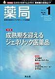 薬局 2011年 01月号 [雑誌]