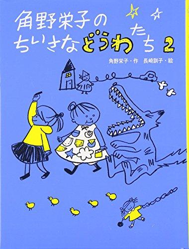 角野栄子のちいさなどうわたち〈2〉の詳細を見る