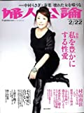 婦人公論 2009年 2/22号 [雑誌]