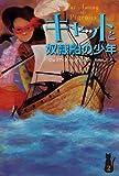 キャットと奴隷船の少年 (キャット・ロイヤル シリーズ)