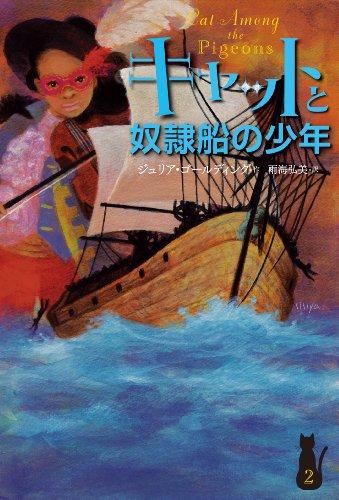 キャットと奴隷船の少年 (キャット・ロイヤル シリーズ)の詳細を見る