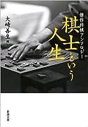 棋士という人生: 傑作将棋アンソロジー (新潮文庫)