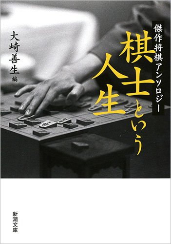 棋士という人生: 傑作将棋アンソロジー