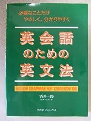 英会話のための英文法―必要なことだけやさしく、分かりやすく