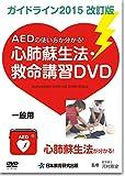 動画で学ぶAEDの使い方~心肺蘇生法・救命講習DVD ガイドライン2015改訂版