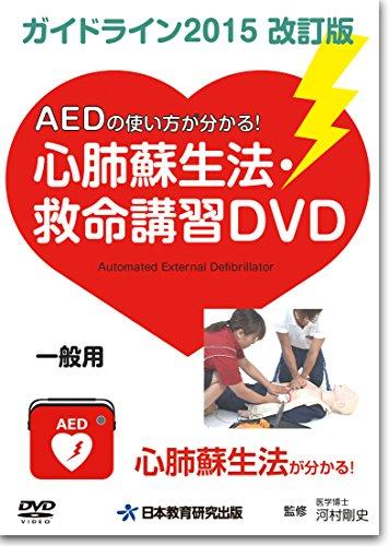 AED 使い方の画像