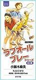 ラブオールプレーシリーズ(全4巻セット) (teenに贈る文学)