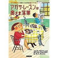 Amazon.co.jp: コージーブックス...