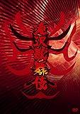 滝沢歌舞伎[DVD]