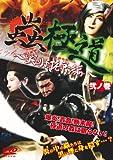 蟲極道 蜜団子抗争編 弐ノ巻[DVD]