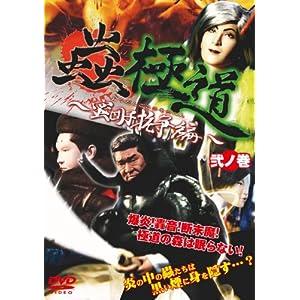 蟲極道 蜜団子抗争編 弐の巻 [DVD]