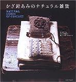 かぎ針あみのナチュラル雑貨―はじめてでもかならず編める詳しい写真プロセスつき (Asahi Original (178)) 画像