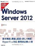 ひと目でわかる Windows Server 2012 (TechNet ITプロシリーズ)