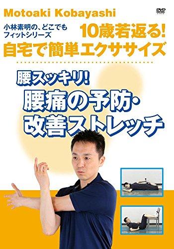 10歳若返る! 自宅で簡単エクササイズ 腰スッキリ! 腰痛の予防・改善ストレッチ [DVD]