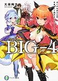 BIG‐4  ぼくの名前は山田。目覚めたら四天王になってました。 (富士見ファンタジア文庫)