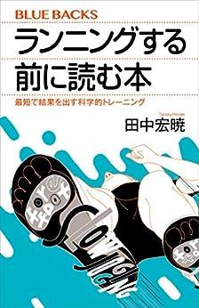 [田中宏暁]のランニングする前に読む本 最短で結果を出す科学的トレーニング (ブルーバックス)