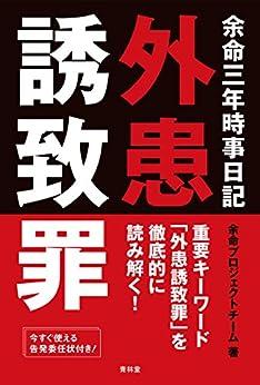 [余命プロジェクトチーム]の余命三年時事日記 外患誘致罪 (青林堂ビジュアル)