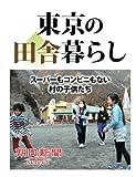 東京の田舎暮らし スーパーもコンビニもない村の子供たち (朝日新聞デジタルSELECT)