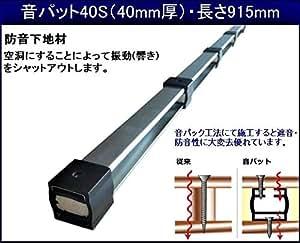 【音パット 40S(40S900)】防音材・防振材|軽量、断熱性、騒音・振動対策に優れた防音下地材 |厚さ 40mm・長さ915mm×9本