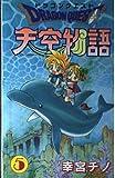 ドラゴンクエスト天空物語 (5) (Stencil comics)